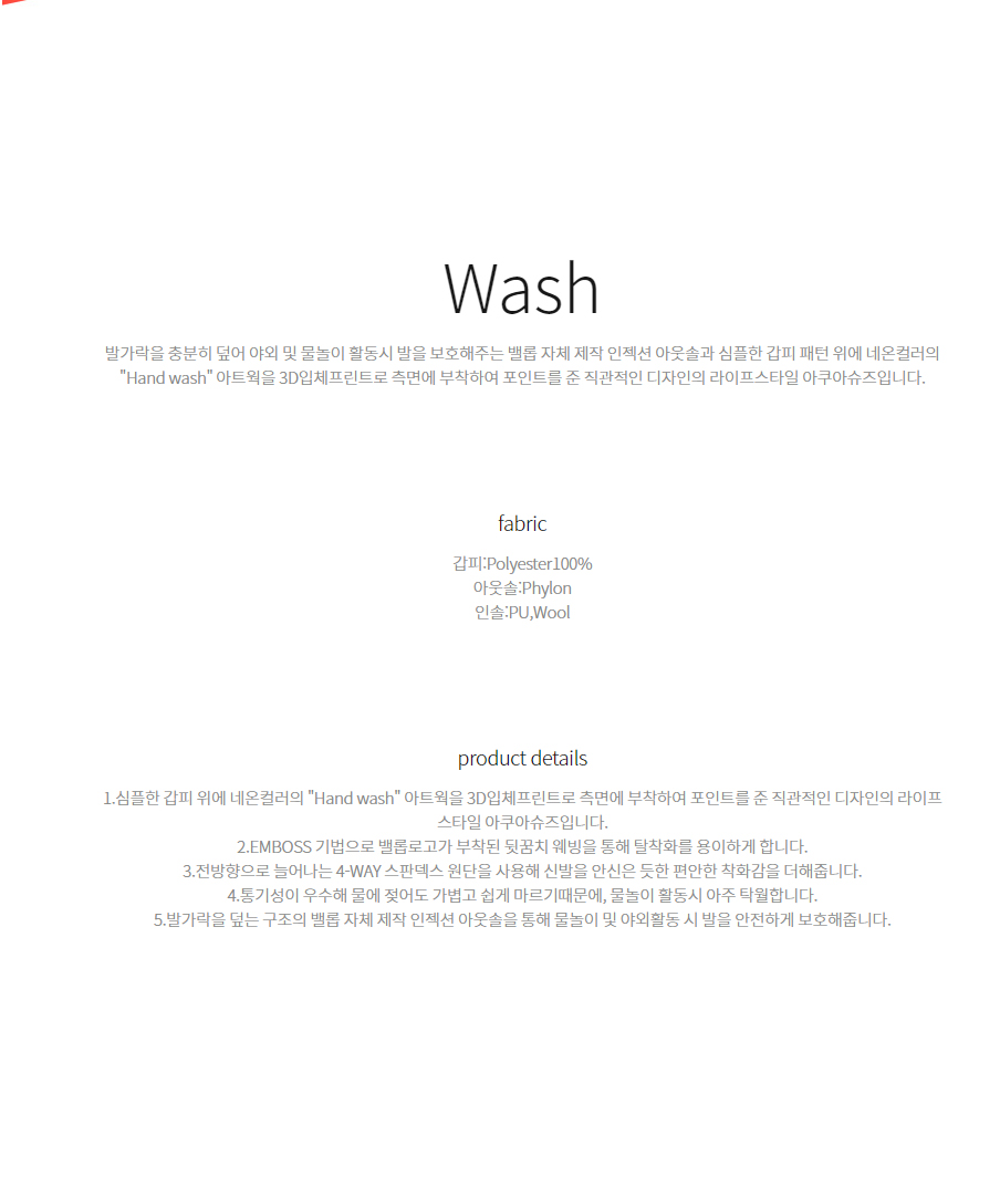 밸롭(BALLOP) 인젝션 아쿠아슈즈 워시 핑크